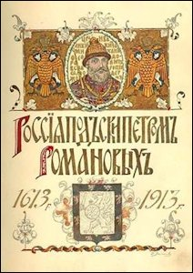 The Tercentenary Jubilee of the Reigning House of Romanov