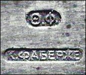 Théodore Carl Fabergé Hallmark