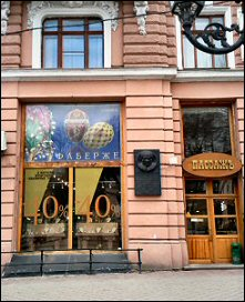 Jeweler in Deribasovskaya Street Next to an Entrance to the Passage (April 2010)