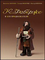 Fabergé and His Successors: Hardstone Figures - Russian Types
