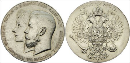 1896 Coronation Medal of Nicholas II (Courtesy Liki Rossii)