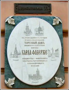 Panoramic View of Deribasovskaya Street 2010 with #31 (Arrow) and # 33 (Oval) Entrance to Passage with 2006 Plaque (Courtesy of Ulla Tillander-Godenhielm and Paul Kulikovsky)