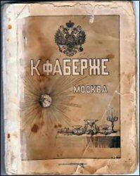 1893 Fabergé Catalog