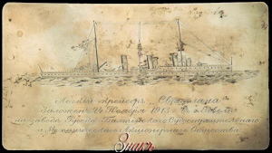 "Board from the Light Cruiser ""Svetlana"", 1913 May 24, 2014 Znak-Auction, Moscow (Shared by Paul Kulikovsky, Romanov News)"