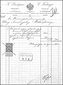 Fabergé Invoice for the Freedericksz Casket (Source RGIA)