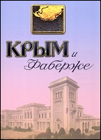 Crimea and Fabergé (2016)