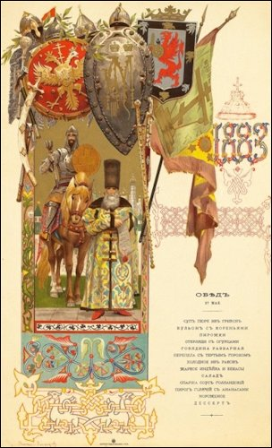 1883 Coronation Dinner Menu for Emperor Alexander III by Viktor Vasnetsov (Courtesy Pinterest)