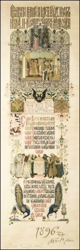 1896 Coronation Dinner Menu for Emperor Nicholas II by Viktor Vasnetsov (Courtesy Shapiro Auctions)