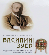 Vasilii Ivanovich Zuiev, Artist-miniaturist of the Fabergé Firm by Vasilyeva, N.I. and V.V. Skurlov, 2015 (Illustration Courtesy Valentin Skurlov)
