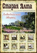 Old Yalta Magazine