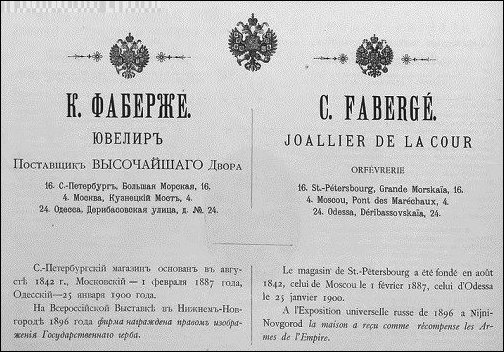 Advertisement, 1900 Paris World Exhibition Catalog