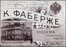 Moscow Price List, in 1899 had 69 pages, then reduced to 14 pages in 1902